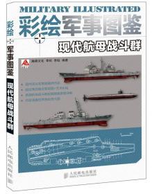 彩绘军事图鉴·现代航母战斗群