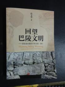 回望巴陵文明-活在流光里的千年古县.崇仁