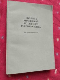 сборник упражнений по лексике русского языка