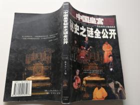 中国皇宫秘史之谜全公开上卷