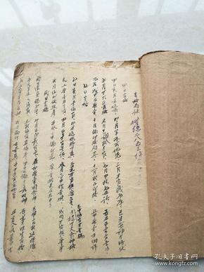 風水手抄本一冊,書法漂亮