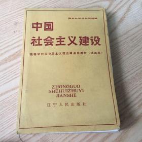中国社会主义建设