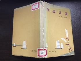 陈毅北渡(精装版)83年1版1印