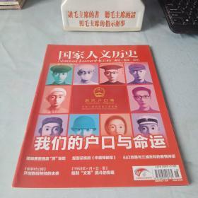 《国家人文历史》(2013年第18期)