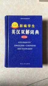 新编学生英汉双解词典   双色版