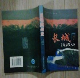 长城抗战史