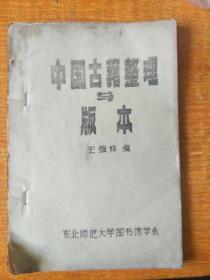 中国古籍整理与版本 油印本