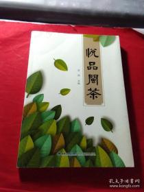 悦品闽茶  一版一印 封面有些许瑕疵,具体看图