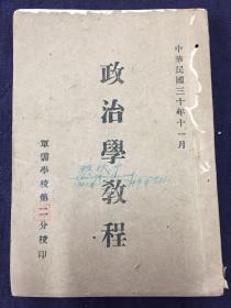 抗战时期军需学校第二分校印程扶中批注本《政治学教程》