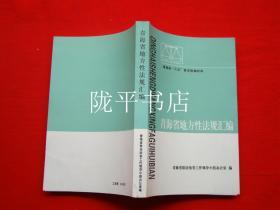 青海省地方性法规汇编