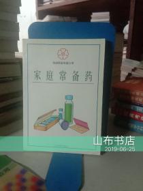 时尚家庭保健丛书·家庭常备药【一版一印、仅5000册】