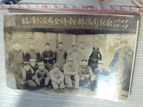 收藏纪念;邯郸【临漳公安局全体干部摄影纪念】1949.12--蓝箱