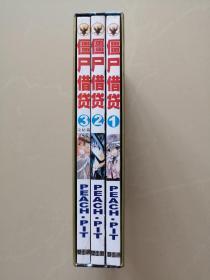 僵尸借贷 全3册 1 2 3