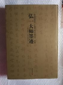 温州博物馆、平湖李叔同纪念馆珍藏弘一大师墨迹