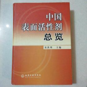 中国表面活性剂总览