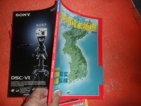 中国国家地理 2003年11月总第517期 (附地图)品极佳