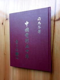83年版《中国电影五十年》(精装16开)