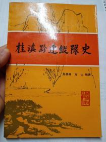 桂滇黔边纵队史