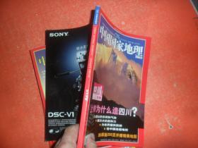中国国家地理 2003年9月总第515期 (附地图)品极佳