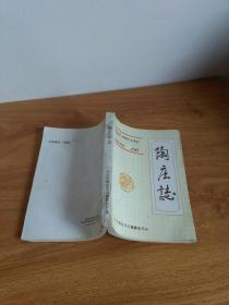陶庄志【隶属江苏兴化市】