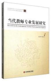 现货-当代教师专业发展研究