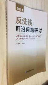 反洗钱前沿问题研讨 2013