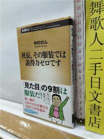 社长、その服装では说得力ゼロです     中村のん    64开新潮文库本综合书   日文原版