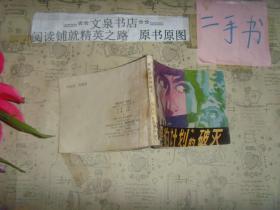 黑豹计划的破灭 连环画》50521-2品如图 侧封小破损