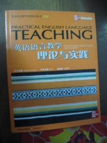 英语语言教学理论与实践