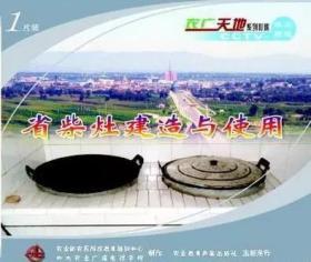 vcd省柴灶建造与使用技术,省柴灶的使用与维护方法