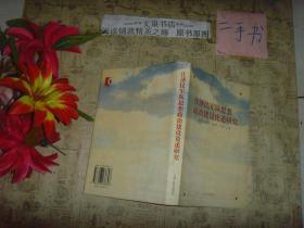 江泽民军队思想政治建设论述研究》7.5成新,前几页有字迹