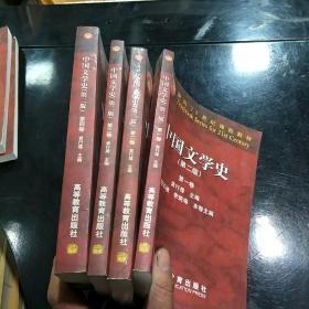 中国文学史(第二版,全四卷)