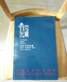 艾叶文化礼品—中国传世书画精品