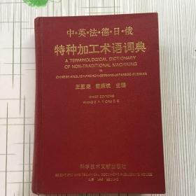中英法德日俄 特种加工术语词典