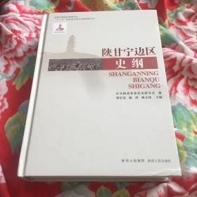 陕甘宁边区史纲(根据地历史资料)