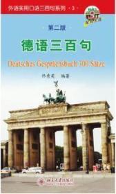 9787301026618/德语三百句 第二版/佟秀英 编著*北京大学出版社