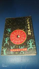 八卦与占巫破解----中国神秘文化破解
