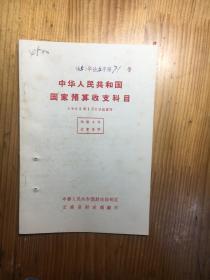 1965年。。。。中华人民共和国国家预算收支科目
