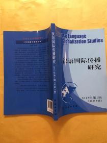 汉语国际传播研究 2013年第1辑 总第4辑