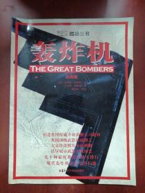 轰炸机·经典版