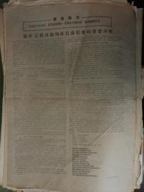 """文革版 痛斥""""辽联对锦州市目前形势的重要声明·1967年5月30日·2开 共1版"""