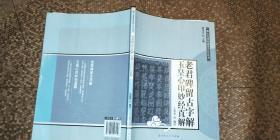 唐山玉清观道学文化丛书:老君碑留古字解玉皇心印妙经直解