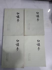 中国文学四大名著之《红楼梦》(全四册)