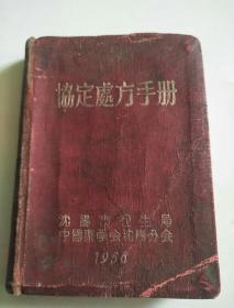 协定处方手册,沈阳市卫生局,完整,不铁页