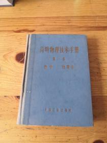简明物理技术手册.第一卷.数学 物理学