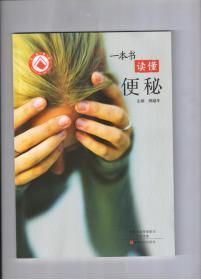 《一本书读懂便秘》(医药科普丛书)