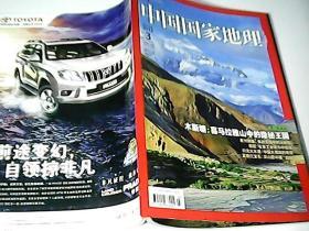 中国国家地理【2013年3期】
