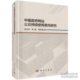 中国政府网站公众持续使用意向研究