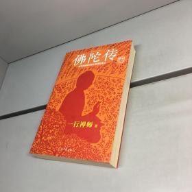 佛陀传:全世界影响力最大的佛陀传记 【 9品 +++ 正版现货 自然旧 多图拍摄 看图下单】