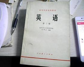 高等学校试用教材 英语 第三册
